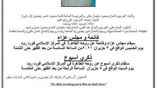 فاتحة ومجلس عزاء وذكرى أسبوع المرحوم نصار محمود سليمان مكي (أبو محمد) في المركز الإسلامي