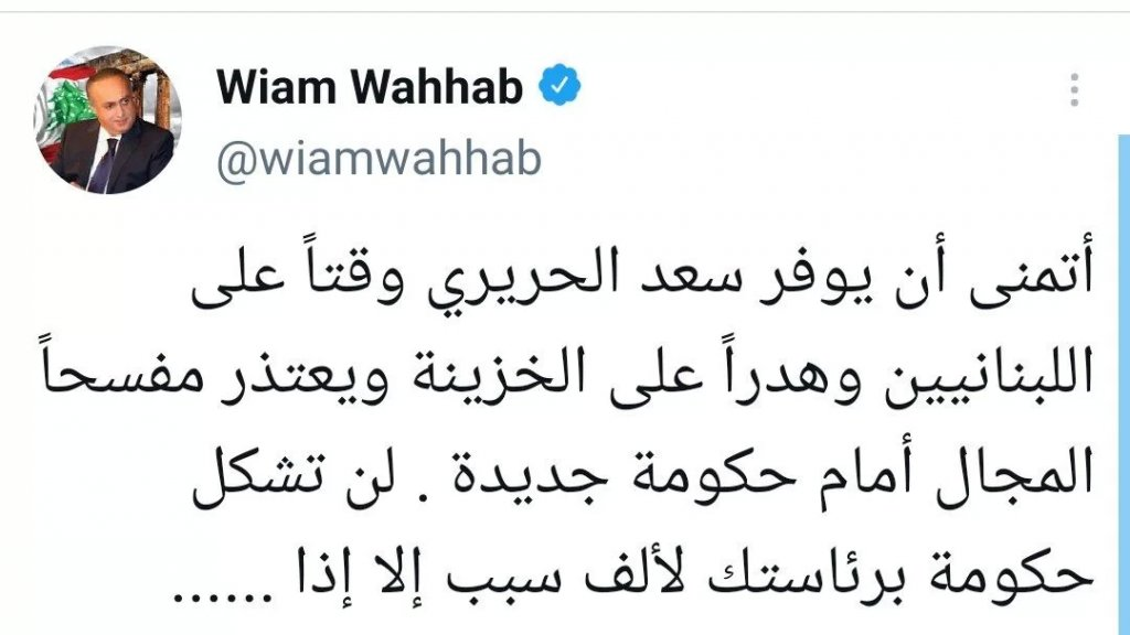 وهاب للحريري: لن تشكل حكومة برئاستك لألف سبب إلا إذا...