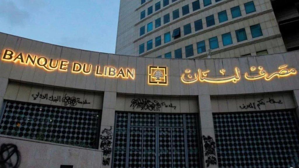 مصرف لبنان: تعليق العمل بالتعميم الذي يسمح للمودعين بسحب اموالهم من حساباتهم بالدولار على سعر 3900 ل.ل للدولار استناداً للقرار الصادر عن قرار مجلس شورى الدولة