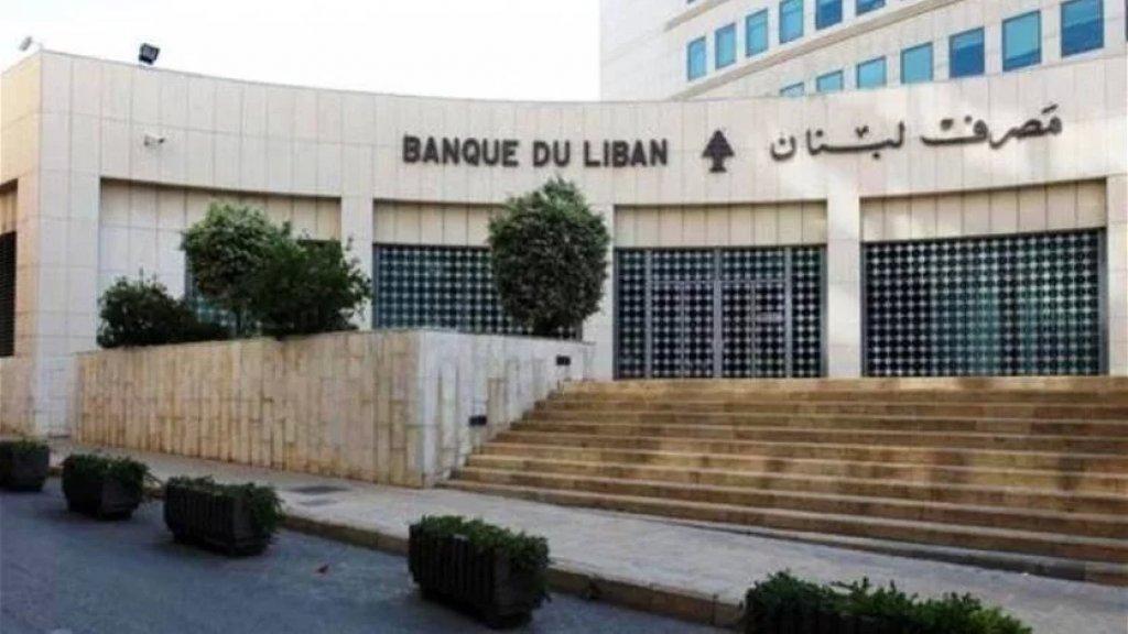 الـ LBCi: مصرف لبنان سيصدر تعميما اليوم ينص على آلية سحب الموديعين dollar cash من ودائعهم الموجودة في المصارف