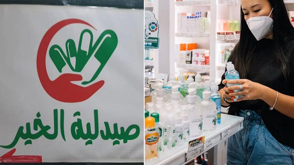 """""""صيدلية الخير"""" مبادرة فردية في صيدا... لتأمين الدواء مجاناً للمحتاجين في لبنان"""