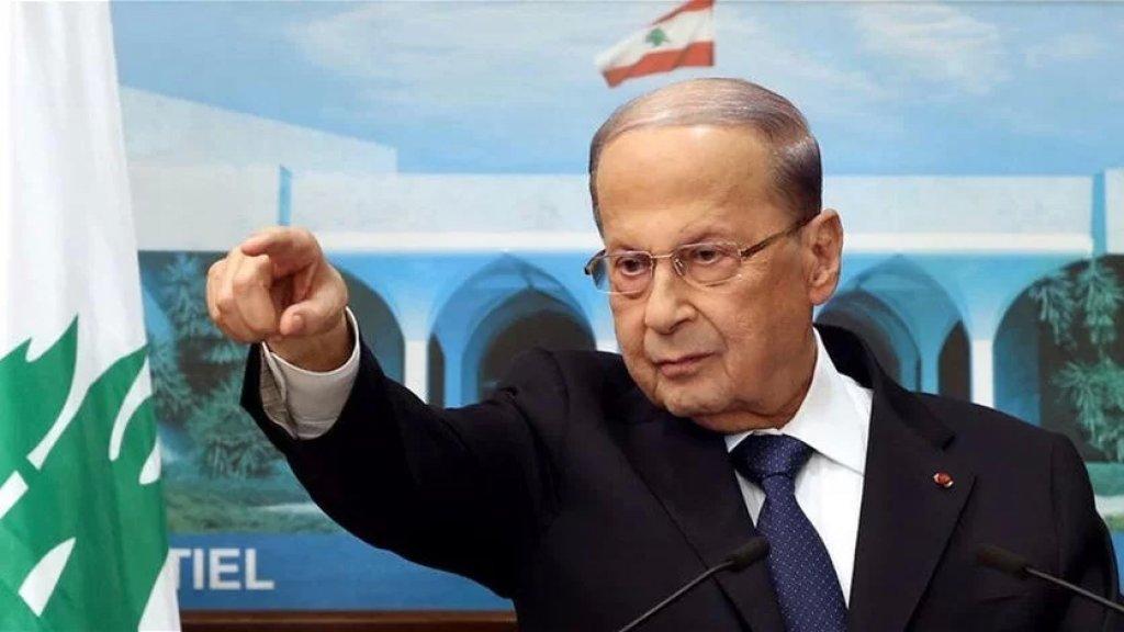 الرئيس عون: أدعو القضاة إلى التمسك بحصانتهم الحقيقية وهي النزاهة والتجرد وعدم التبعية واستقامة الممارسة فتستقيم المحاسبة في لبنان ويتحقق النهوض