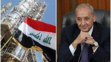 """الرئيس بري يشكر الحكومة العراقية على مصادقتها على تزويد لبنان بمليون طن من النفط الخام: العراق رمح الله في الارض وفعله مصداق لقوله تعالى """"سَنَشُدُّ عَضُدَكَ بِأَخِيكَ"""""""