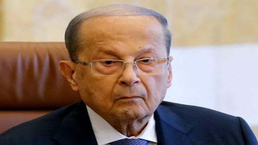 الرئيس عون ابرق الى كل من الرئيس العراقي ورئيس الوزراء شاكراً لهما قرار الحكومة بمضاعفة كمية النفط التي أقرتها للبنان من 500 ألف طن إلى مليون طن سنوياً