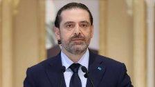 الحريري يبارك للإمارات انتخابها لعضوية مجلس الأمن: اكتسبت عن جدارة ثقة العالم بسياستها