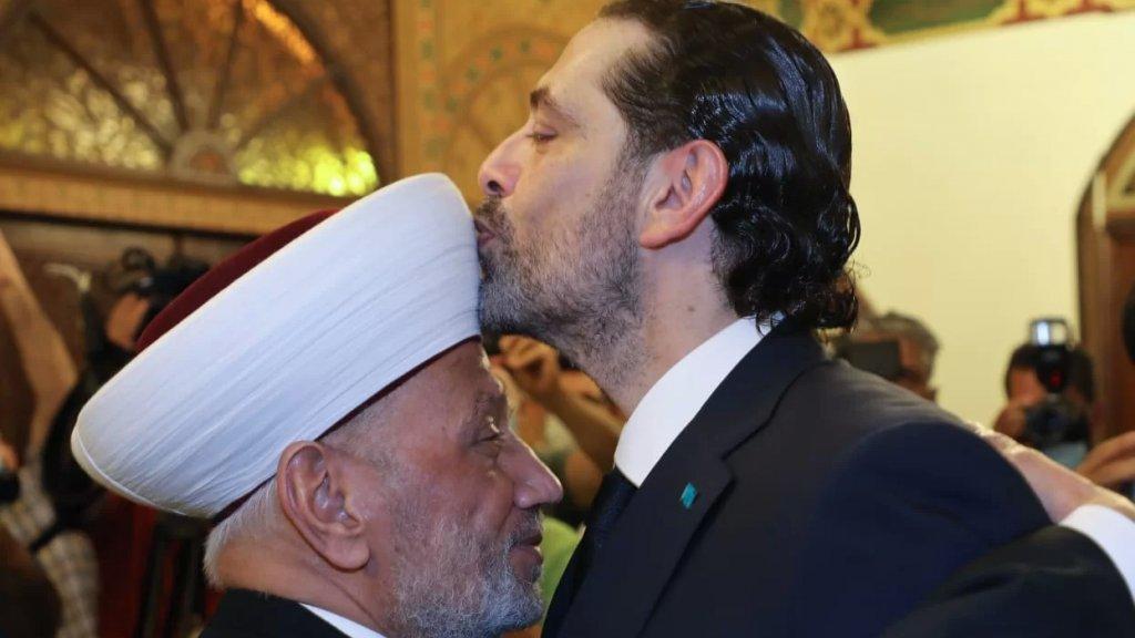 الحريري عقد خلوة مع مفتي الجمهورية عبد اللطيف دريان استمرت حوالي نصف ساعة قبل أن ينضمان الى اجتماع المجلس الشرعي الاسلامي الاعلى  (الوكالة الوطنية)