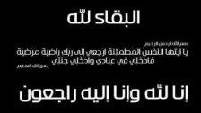 الحاج عماد الحوراني في ذمة الله