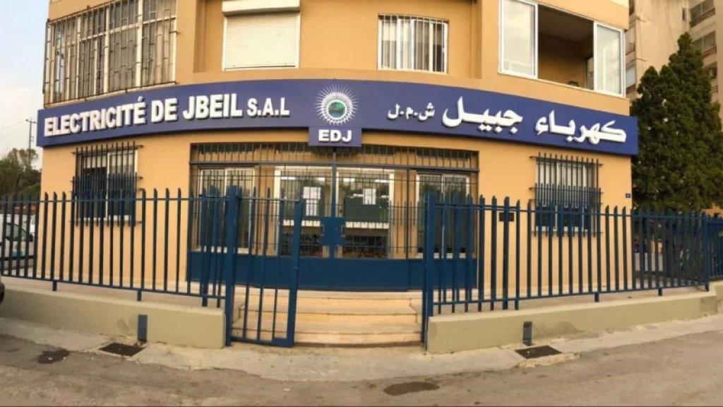 شركة كهرباء جبيل: تخفيض الإشتراكات وتركيب العدادات وتقنين ذاتي مكثف حتى إنتهاء الأزمة التي تعصف بالبلاد