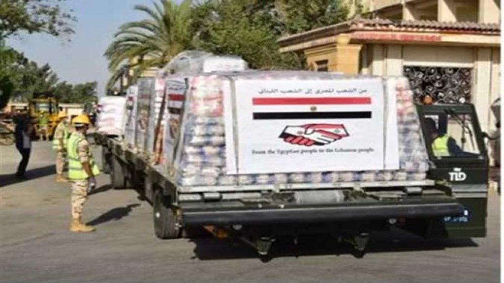 سفينة حربية مصرية محملة بـ 300 طن من المساعدات الغذائية مقدمة من القوات المسلحة المصرية إلى الجيش اللبناني تصل خلال الاسبوع الحالي إلى ميناء بيروت