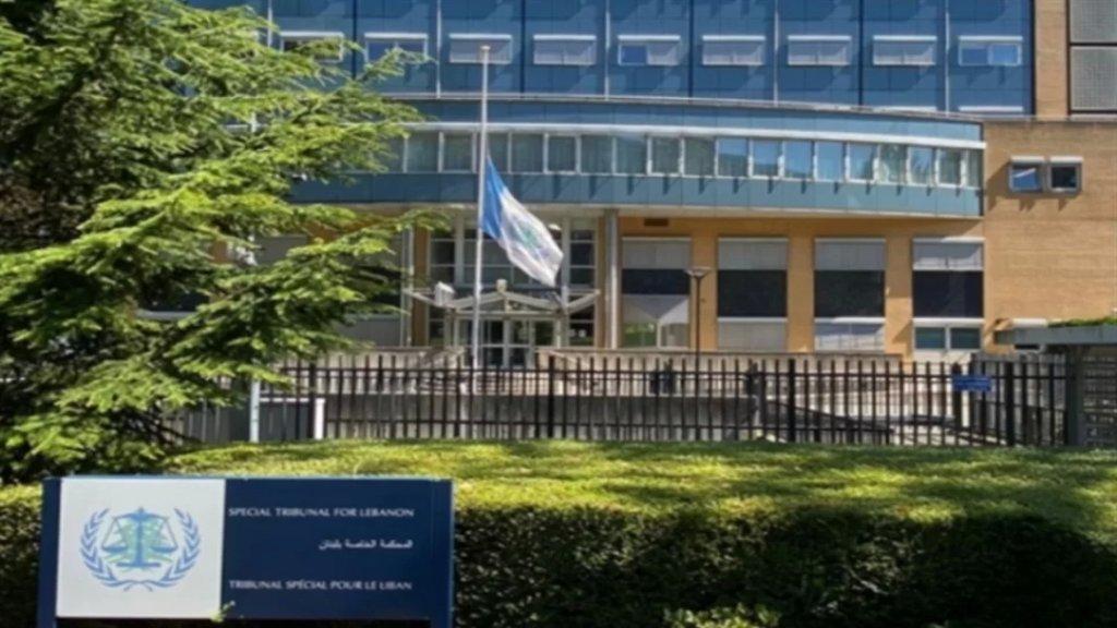 رئيس قلم المحكمة الدولية الخاصة بلبنان : نحتاج بصورة عاجلة لما يقارب 2.5 إلى 2.7 مليون يورو
