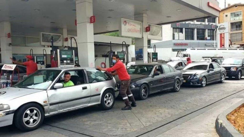 تدابير أمنية احترازية غدًا أمام محطات وقود بالتزامن مع التحركات الشعبية منعًا لدخول طوابير خامسة