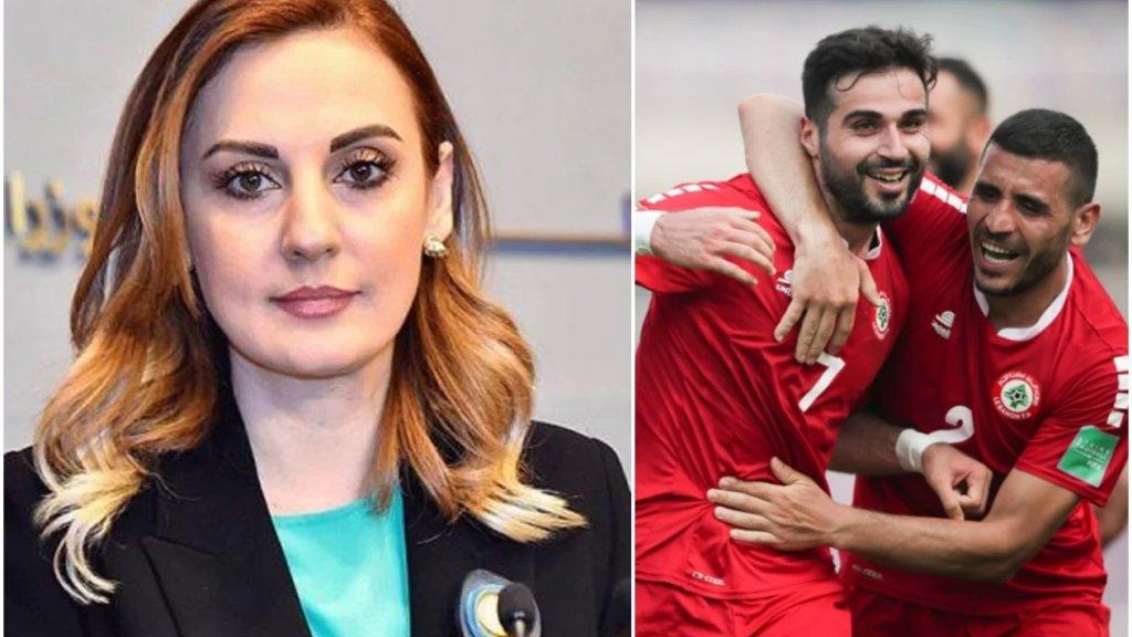 وزيرة الشباب والرياضة: تأهل منتخب لبنان علامة مضيئة وبارقة أمل في زمن أسود ومعتم