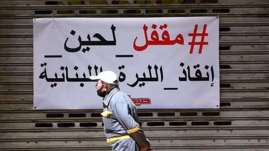 لبنان يتصدر قائمة أغلى الدول العربية من ناحية التكاليف المعيشية
