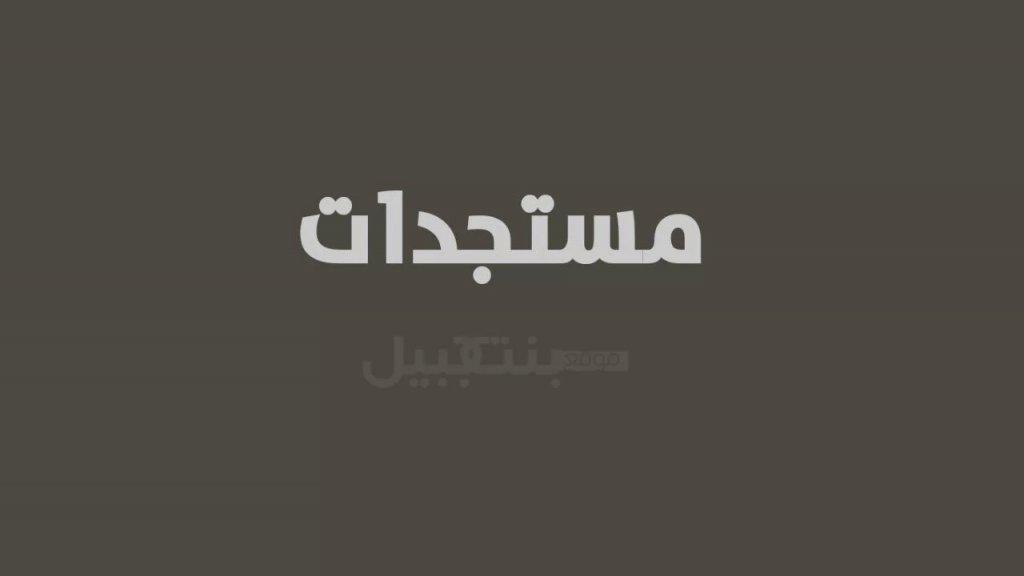 إصابة سوري بطعنات لصّين حاولا سلبه أمام منزله في حي البساتين في بعلبك