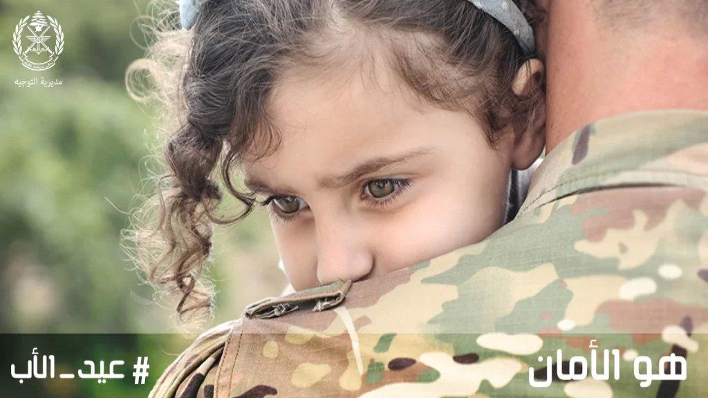 الجيش في عيد الأب: هو الأمان