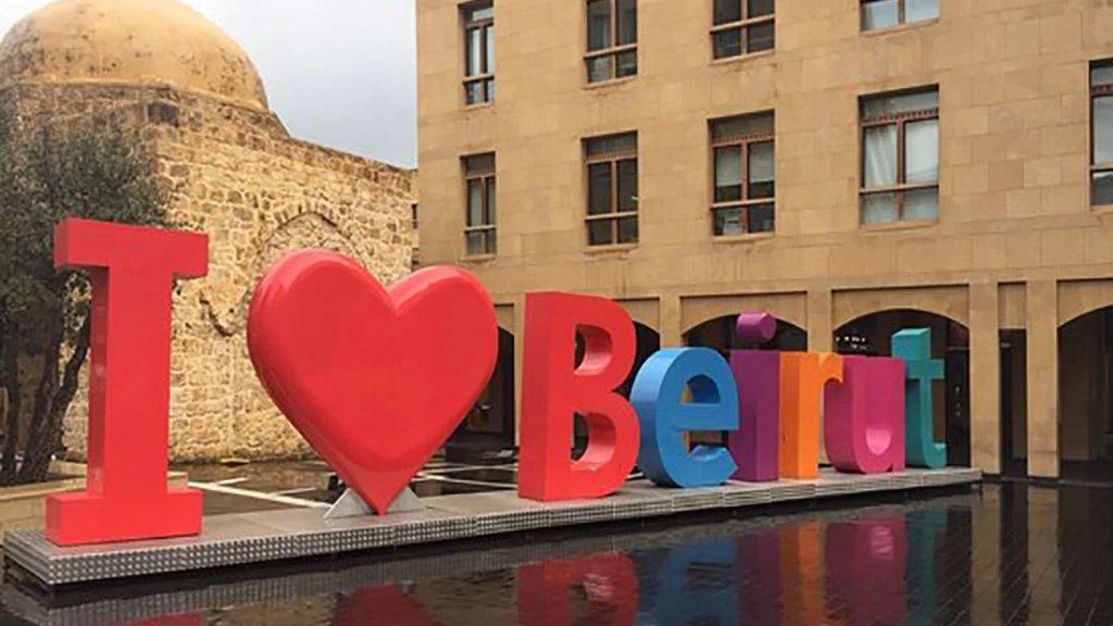 بيروت ثالث أغلى مدينة في العالم لجهة كلفة المعيشة للمغتربين!