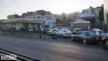 معلومات صحفية: مع نهاية هذا الأسبوع سيكون لبنان أمام أزمة نفاد مادتي المازوت والبنزين