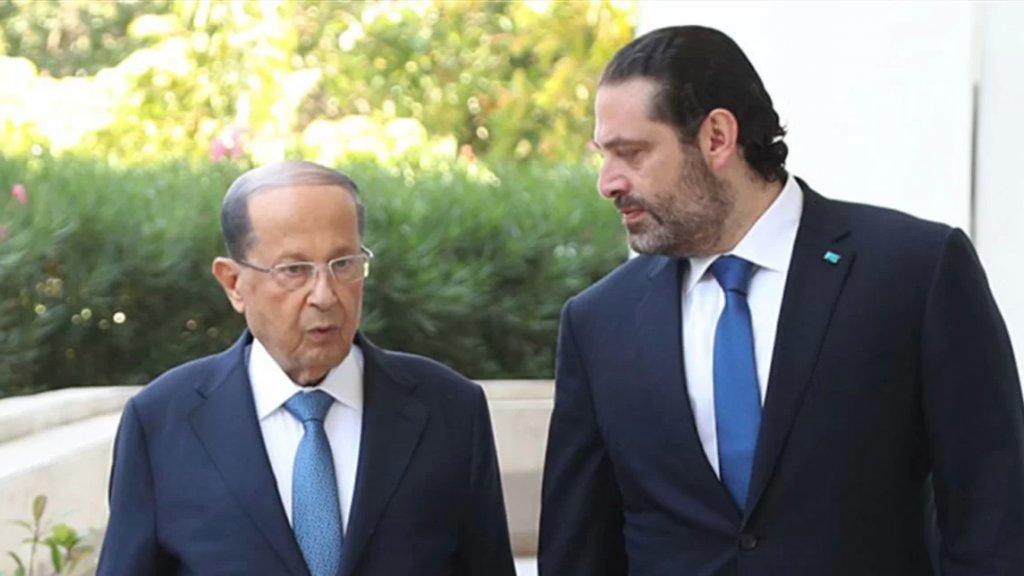 """""""الجديد"""": تردّد معلومات عن خطوة سيقوم بها رئيس الجمهورية وإمكانية أن تكون هذه الخطوة حول طرح آلية لسحب التكليف من الرئيس سعد الحريري"""