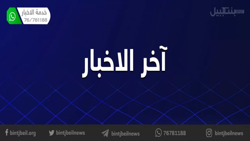 شخص يطلق النار ويصيب 3 أشخاص في دده الكورة وبعضهم بحال الخطر