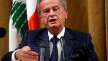 مصرف لبنان يطالب الحكومة بأن تعمل على إقرار الإطار القانوني المناسب الذي يسمح له باستعمال السيولة المتوفرة في التوظفيات الإلزامية: نحن على استعداد أن ندعم المواطن