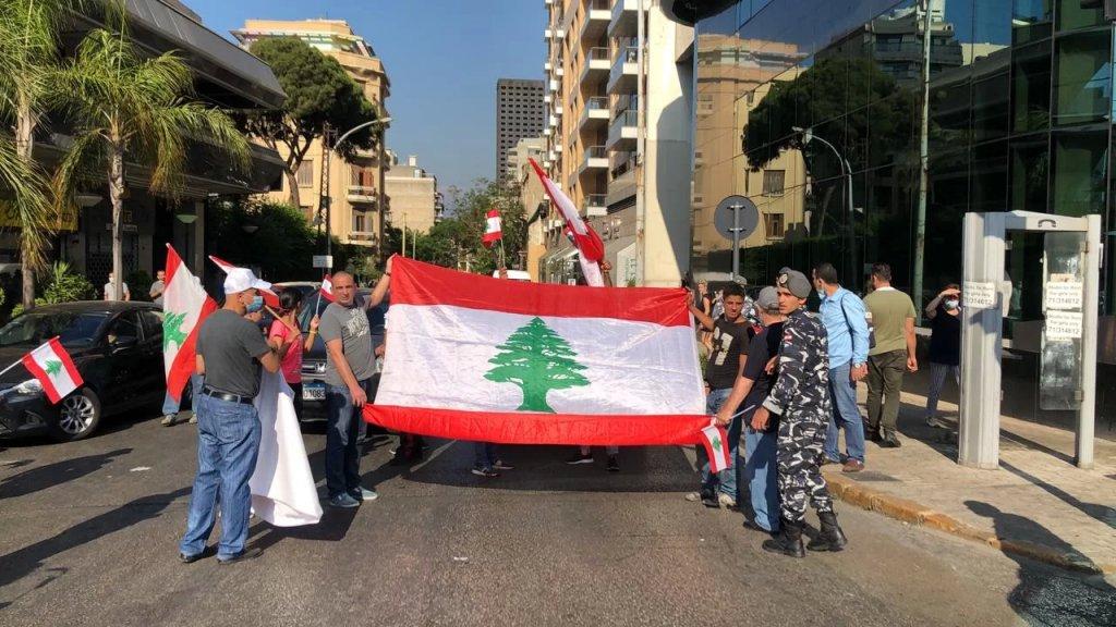 في ظل اجراءات أمنية مشددة... وقفة احتجاجية أمام مصرف لبنان فتظاهرة بإتجاه الحمرا تنديداً بالسياسة المالية!
