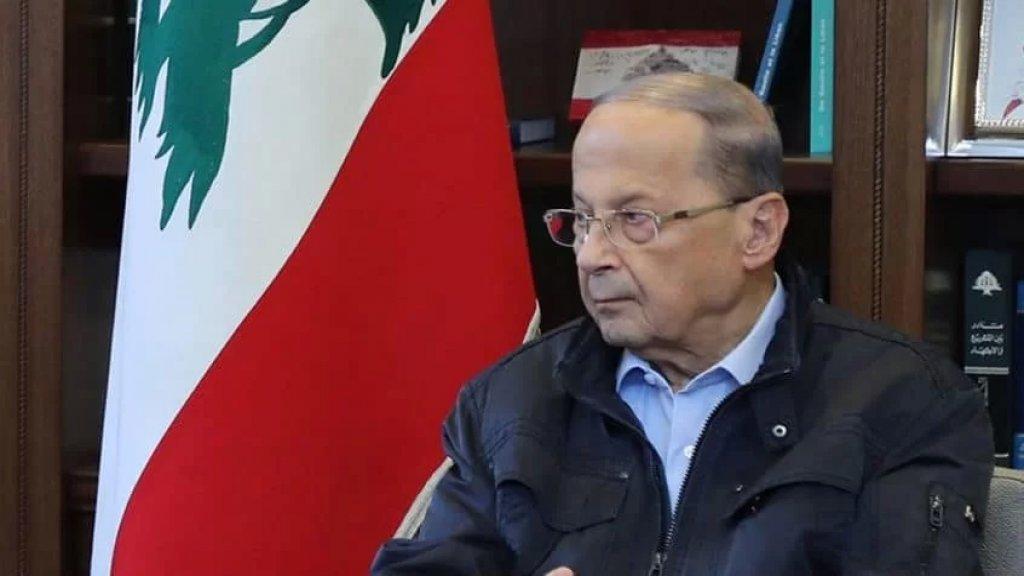الرئيس عون امام بعض الزوار: «ضميري مرتاح وقطعنا الصعب واصبحنا بالمراحل الاخيرة من جهنّم» (الديار)