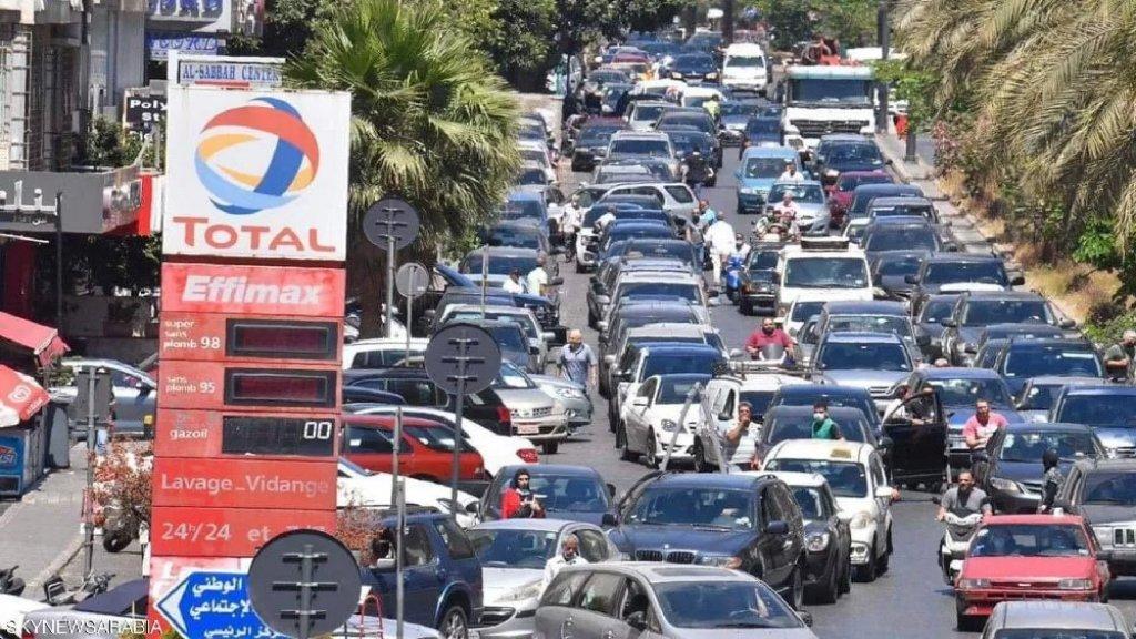 جورج البراكس: آن الأوان لإخراج اللبنانيين من طوابير السيارات في الشوارع وإعادتهم إلى بيوتهم وأعمالهم