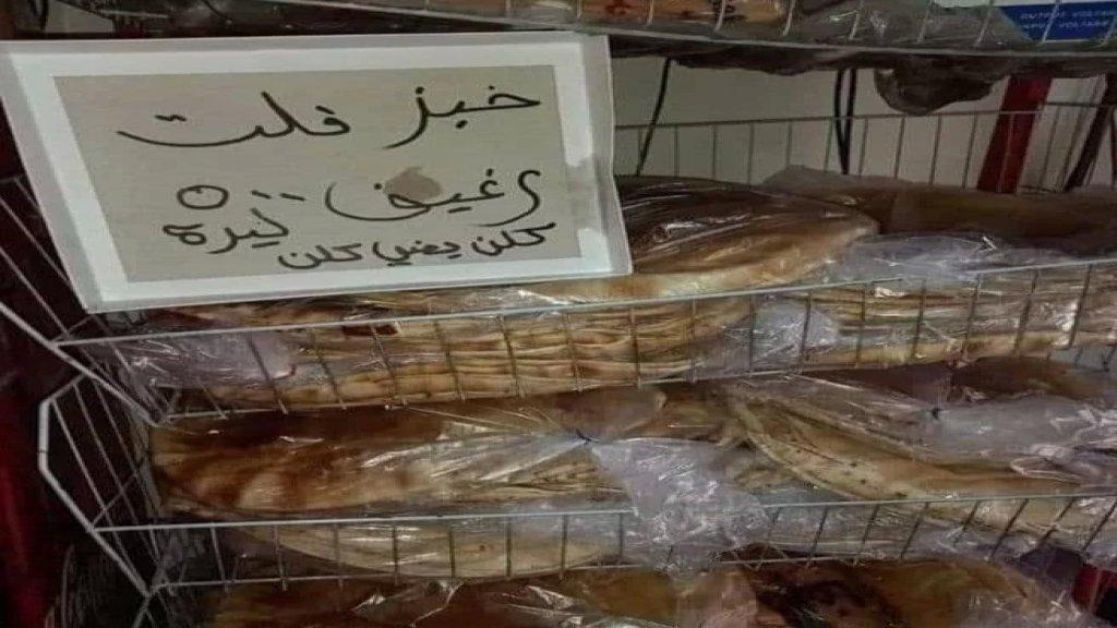 بالصورة/ بعض محلات المواد الغذائية في لبنان تبيع الخبز بالرغيف