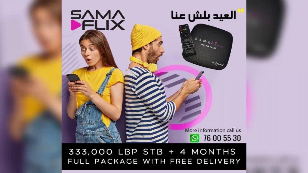 عرض خاص من Sama Flix.. العيد بلش بكير