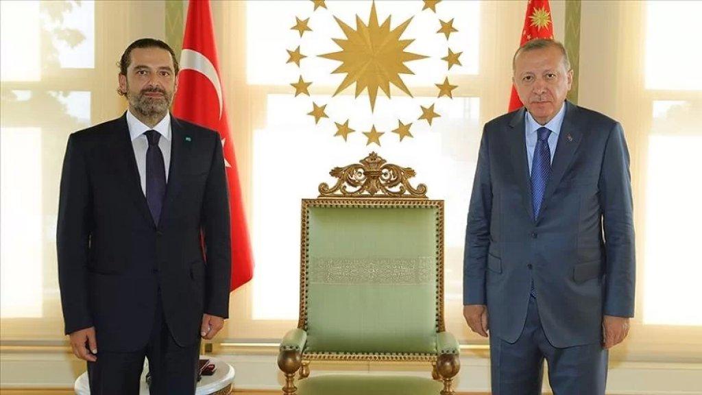 أردوغان استقبل الحريري وعرض معه أوضاع لبنان والمنطقة