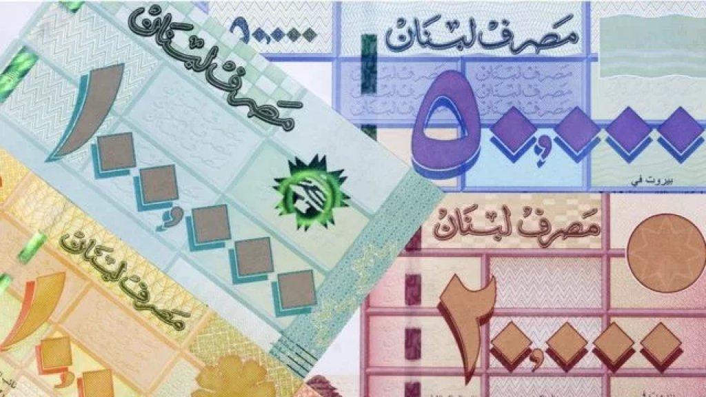 ارتفاع قياسي للدولار مقابل الليرة.. تراجع قيمة الحد الأدنى للأجور في لبنان إلى 38 دولارًا في الشهر!