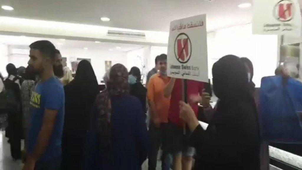 بالفيديو/ عائلات من جمعية بنين تقتحم الإدارة العامة للبنك السويسري للمطالبة باسترجاع الأموال المنهوبة