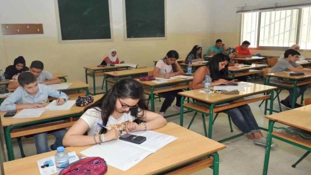 وزارة التربية: الأخبار المتداولة عن إلغاء الإمتحانات الرسمية للشهادة المتوسطة ملفقة