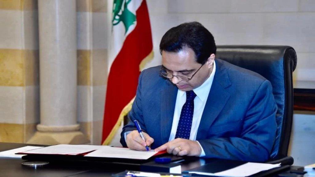 الرئيس دياب وقع مرسوم ترقية الضباط من مختلف الرتب في الجيش اللبناني وقوى الأمن الداخلي والأمن العام وأمن الدولة، اعتباراً من ١/٧/٢٠٢١