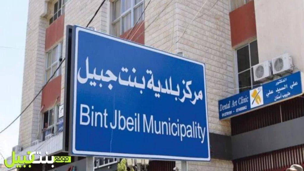 بيان تضامني من بلدية بنت جبيل مع الاهالي في الولايات المتحدة الامريكية - ولاية ميشيغن