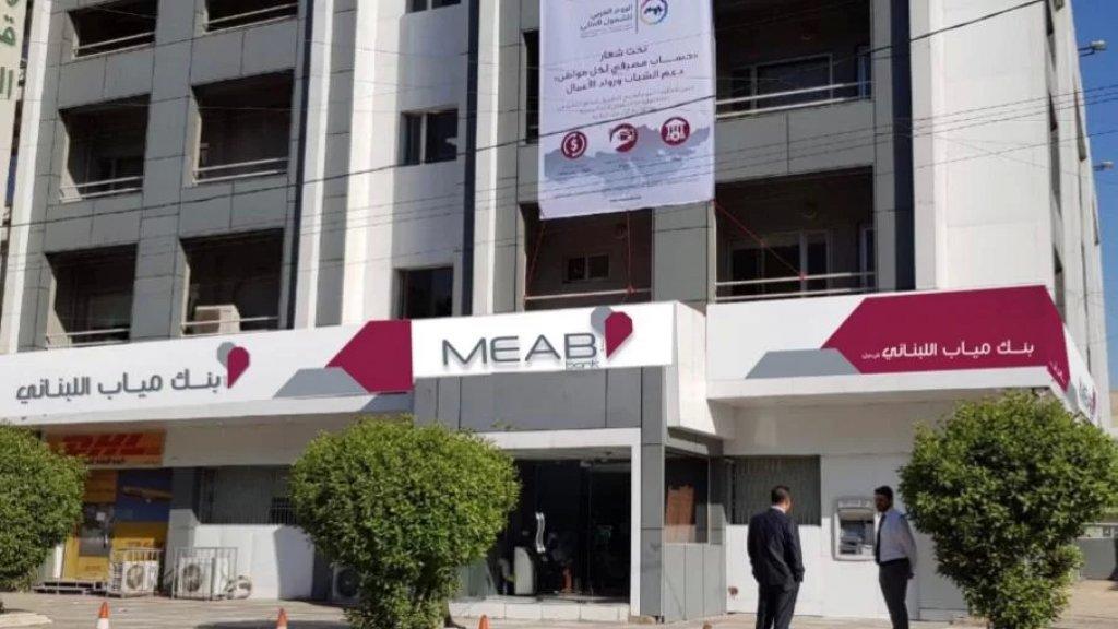 موظفون من مصرف MEAB تعرضوا لعملية سلب بقوة السلاح على طريق المطار أثناء نقلهم مبلغ 200 مليون ليرة من الضمان الاجتماعي لايداعها في المصرف!