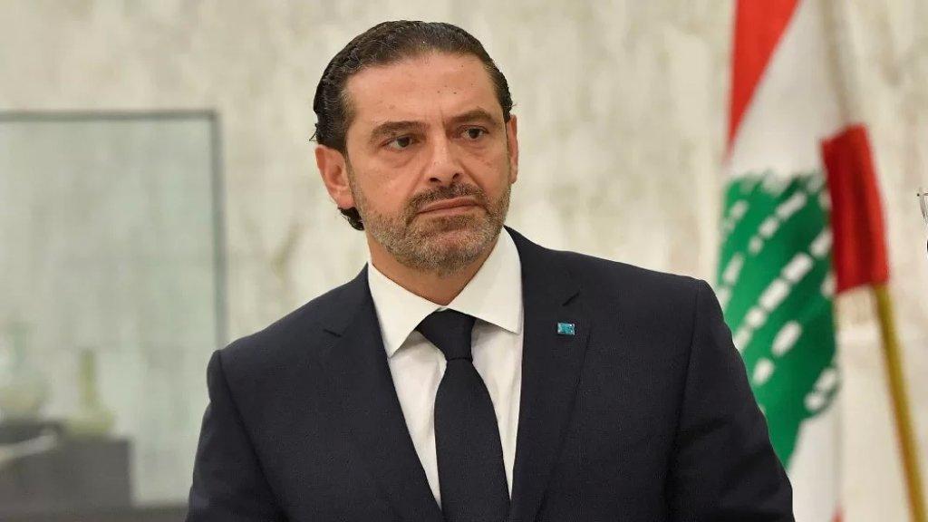 الحريري: ليس غريبًا على حاضرة الفاتيكان أن يبقى لبنان في قلبها وأملنا أن يتكلل اللقاء بالنجاح