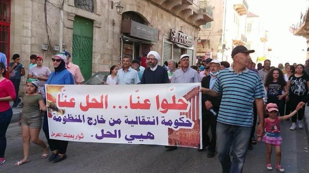 مسيرة لمحتجين جابت السوق التجاري في بعلبك