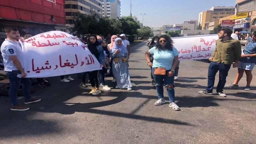 طلاب الجامعة اللبنانية في طرابلس قطعوا الطريق امام ساحة النور في طرابلس احتجاجا على تردي الاوضاع الاقتصادية الصعبة وعلى ارتفاع اسعار النقل للطلاب