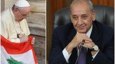 الرئيس بري عن لقاء الفاتيكان: فلنلاقي ذلك الدعاء وتلك النوايا الصادقة بالعمل الصادق لإنقاذ لبنان وإنزاله عن جلجلة المصالح الشخصية والاحقاد