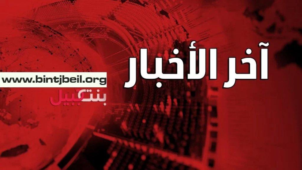 متابعًة لخبر وفاة المسن اللبناني على متن طائرة تبين أن ذبحة قلبية تسببت بوفاته وأخليت الطائرة من الركاب