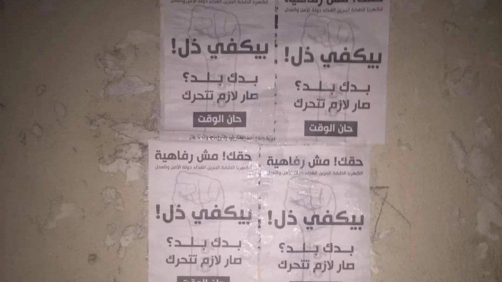 """مناشير ليلية وُضعت على جدران شوارع طرابلس ليلًا.. """"حقك مش رفاهية.. بيكفي ذل"""""""
