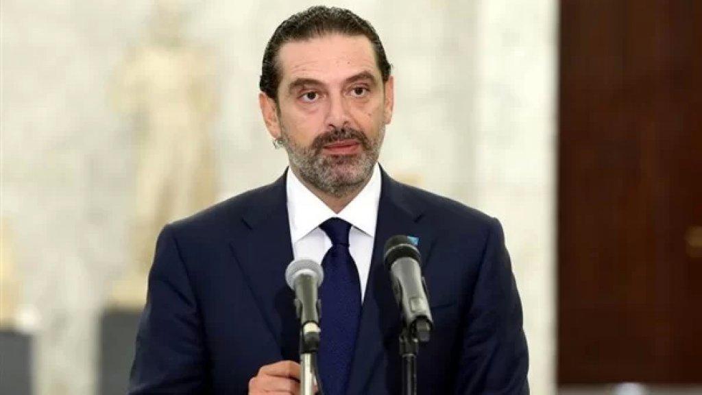 رئيس الحكومة المكلّف سعد الحريري عاد الى بيروت