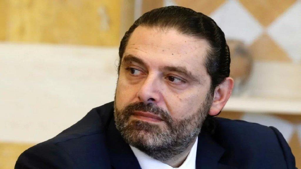 الحريري عاد إلى بيروت.. العودة هذه المرة مختلفة فهو بات قريبًا من اتخاذ قرار ما في الأيام المقبلة (الجمهورية)