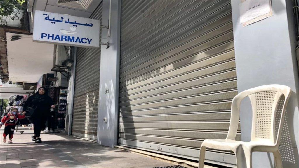 ابتداءً من الغد.. إضراب مفتوح للصيدليات على كامل الأراضي اللبنانية
