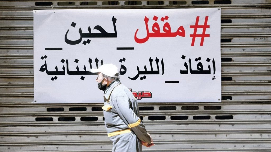 """الأمم المتحدة تحذّر من المجاعة.. """"متوسط أسعار طحين القمح في لبنان ارتفع بمعدل سنوي يبلغ 219 في المئة"""""""