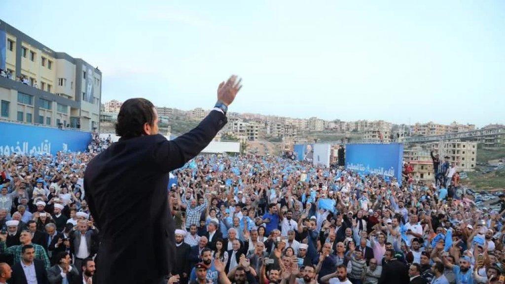 """المستقبل: التيار غير معني بدعوات المسيرات الشعبية """"دعم الحريري في تشكيل الحكومة"""" لا من قريب ولا من بعيد"""