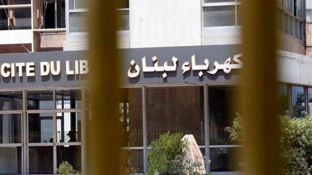 كهرباء لبنان: الموافقة على تفريغ شحنة الغاز أويل الراسية قبالة دير عمار والشحنة أمام الزهراني تنتظر استكمال الإجراءات المصرفية