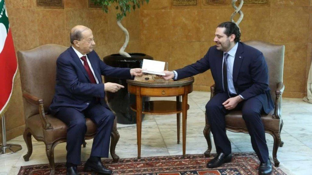 الفرصة الأخيرة للإنقاذ.. الحريري سيقدّم تشكيلة حكوميّة لرئيس الجمهوريّة الأسبوع المقبل