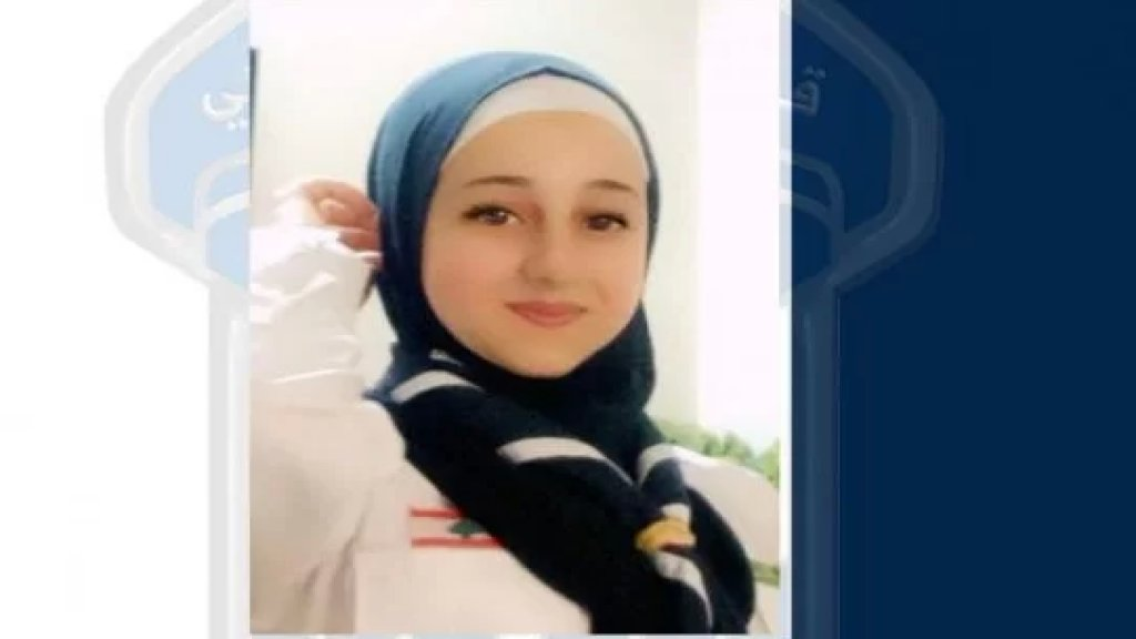 ابنة الـ 15 عاماً مفقودة... جنى نابلسي غادرت منزل ذويها الكائن في بلدة ضهر العين في قضاء الكورة ولم تعُد، لمن يعرف عنها شيئاً!